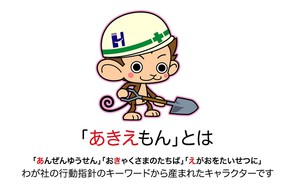 akiemon.jpg